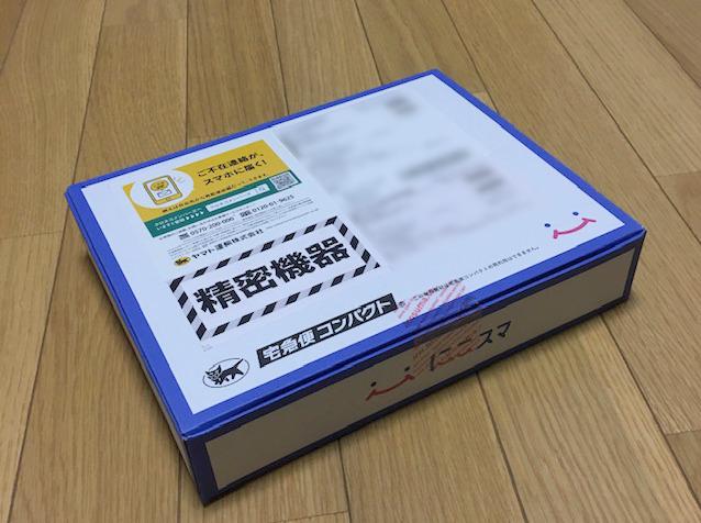 にこスマから届いたiPhone7
